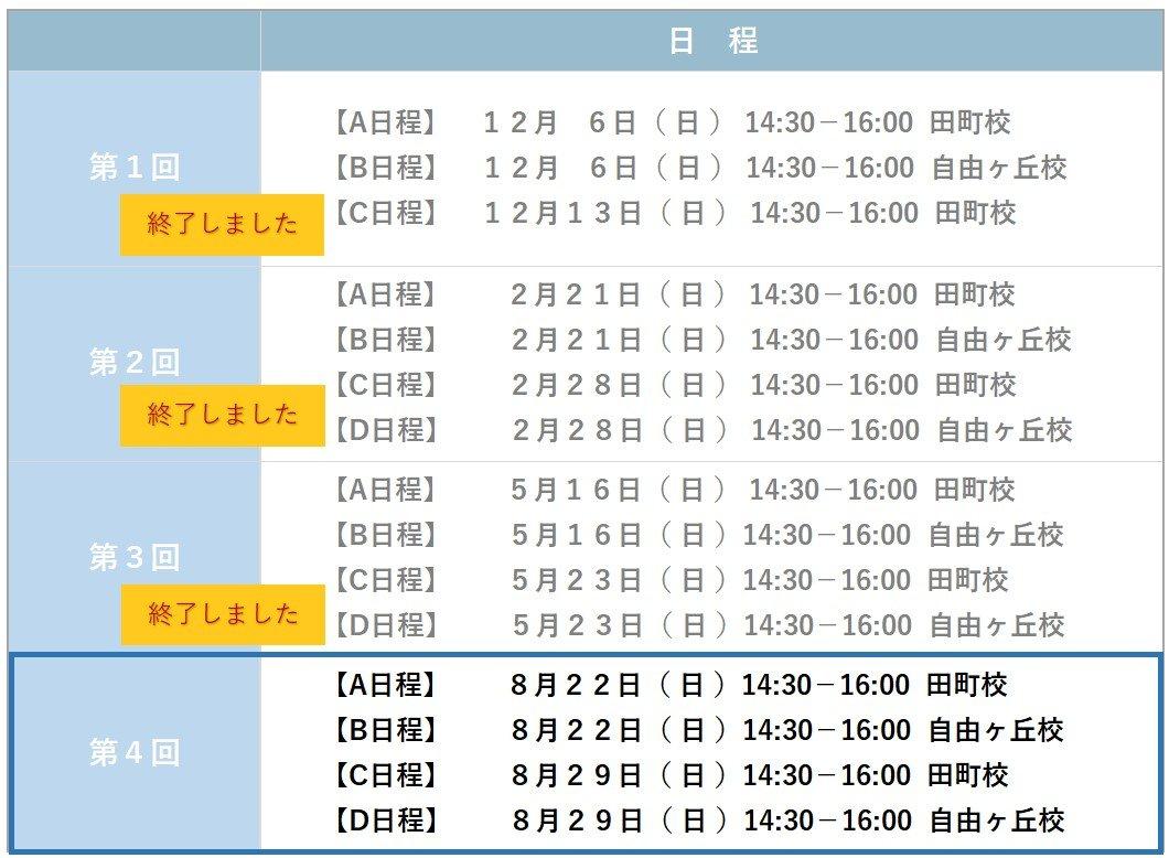幼稚舎模試日程.JPG