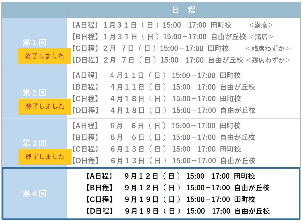慶應横浜日程.JPG