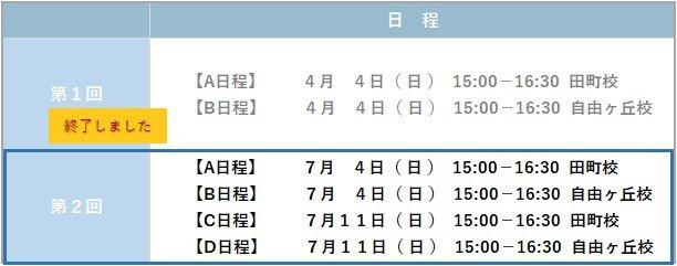 筑波模試日程.JPG