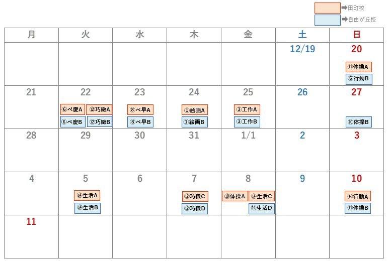 カレンダー②.JPG