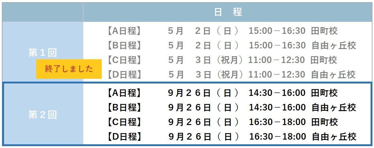 学習院模試日程.JPG