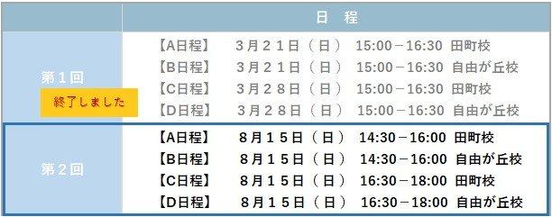暁星模試日程.JPG