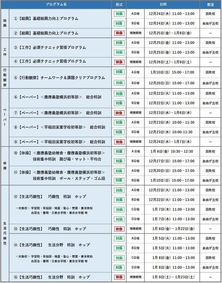 プログラム一覧表.JPG